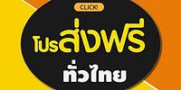โปรส่งฟรีทั่วไทย1